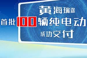 黄海瑞途首批100辆纯电动轻客成功交付