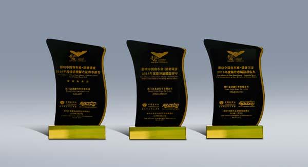 2016年度影响中国客车业奖杯