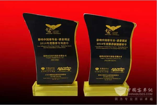 亚星荣获第十届影响中国客车业两项大奖