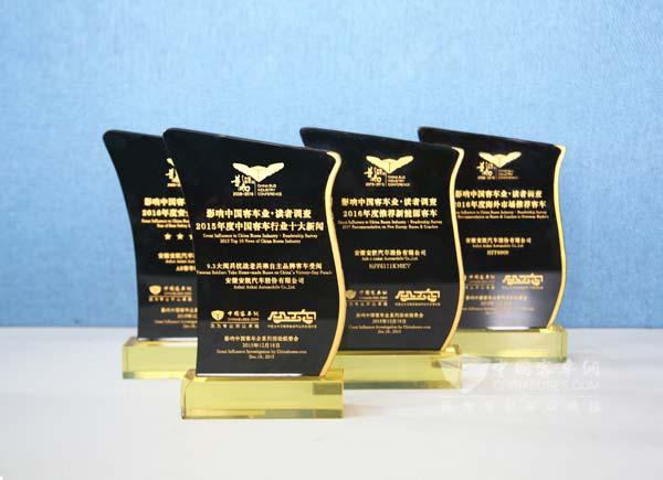 安凯荣获第十届影响客车业四项大奖