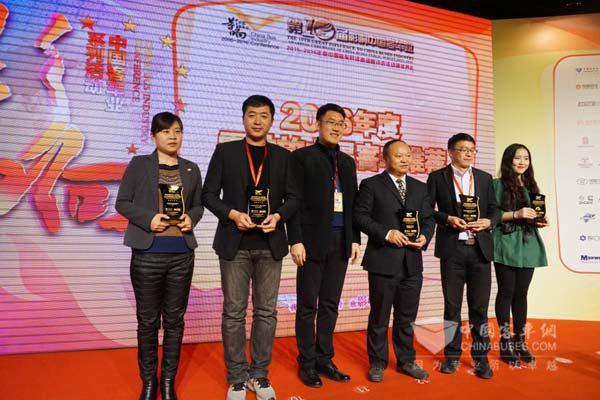 海格代表(左二)登台领奖