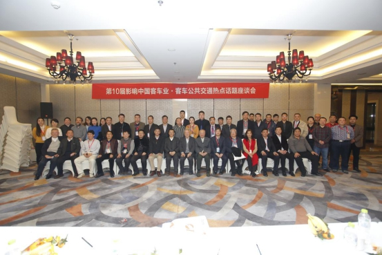 第十届影响中国客车业公共交通发展热点话题座谈会