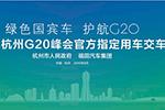 福田汽车杭州G20峰会官方指定用车交车仪式专题报道
