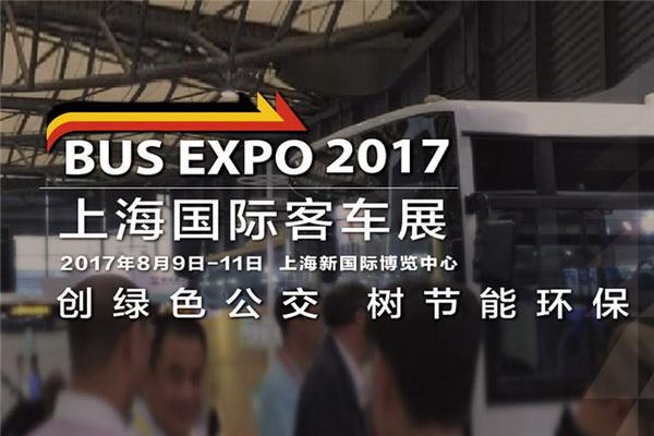 精彩视频 |BUS EXPO 2017上海国际客车展盛大开幕