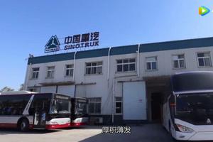 【视频】德系品质 中国制造 重汽豪沃影响中国客车业大奖