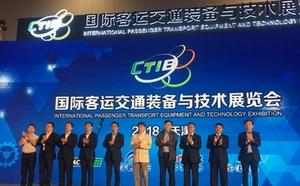 """2018""""天津国际客运交通装备与技术展览会"""""""