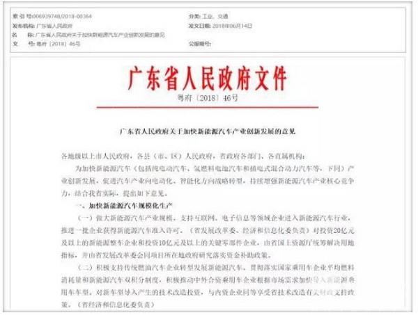 广东大力推进氢燃料电池汽车产业创新发展