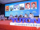 宇通相伴,安全童行——2018中国校车行业高峰论坛郑州开讲