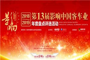 回顾   第十三届影响中国客车业系列活动专题