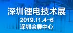 深圳锂电技术展