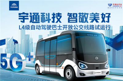 宇通科技 智敬美好——宇通L4级自动驾驶巴士开放公交线路试运行