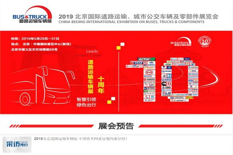 5G、氢燃料、自动驾驶 2019北京道路运输展客车新看点大集结