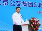 北京公交&北汽集团战略合作项目发布