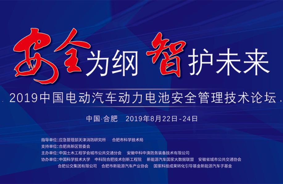 2019中国电动汽车动力电池安全管理技术论坛