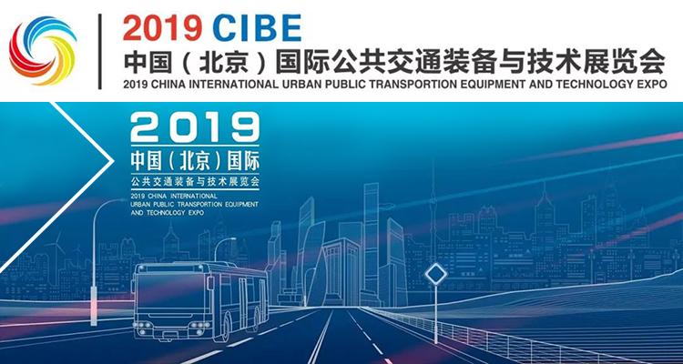 中国(北京)国际公共交通装备与技术展览会