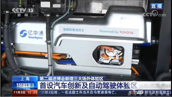 央视多栏目聚焦 亿华通与北汽福田合作推出的氢燃料电池客车亮相进博会