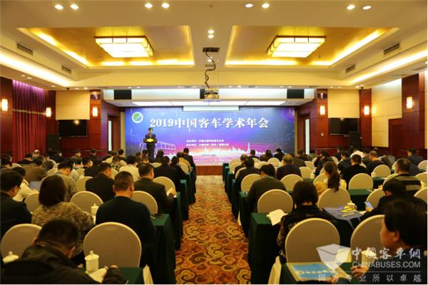 2019中国客车学术年会:聚焦绿色、安全、智能
