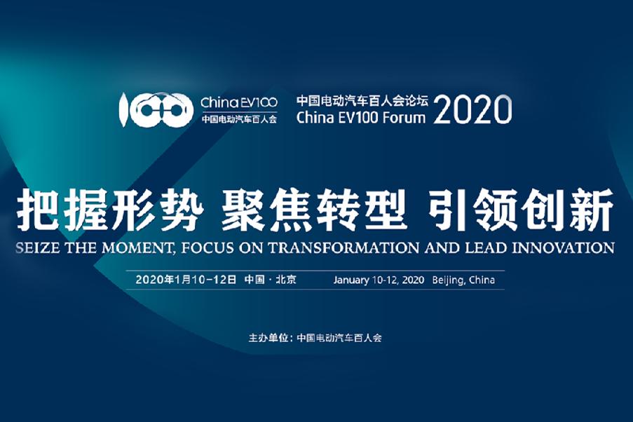 会前会|中国电动汽车百人会论坛2020将有哪些精彩议题内容?