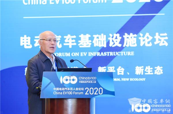 百人会论坛2020 黄其励:能源转型与电动汽车发展的思考