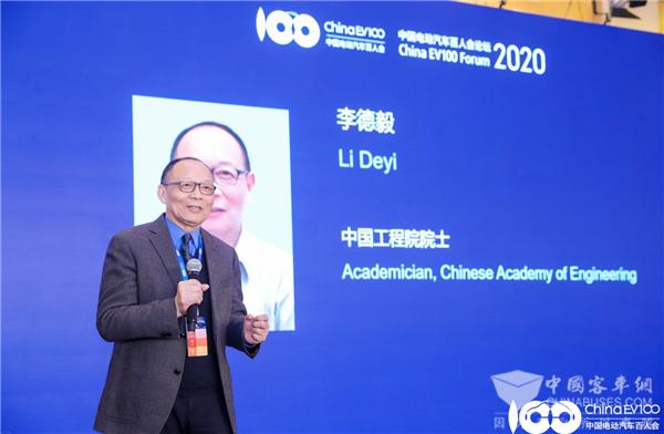 百人会论坛2020 李德毅:谈自动驾驶和智能网联