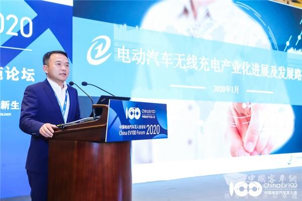 百人会论坛2020|熊井泉:2025年电动汽车无线充电将迎来高速发展