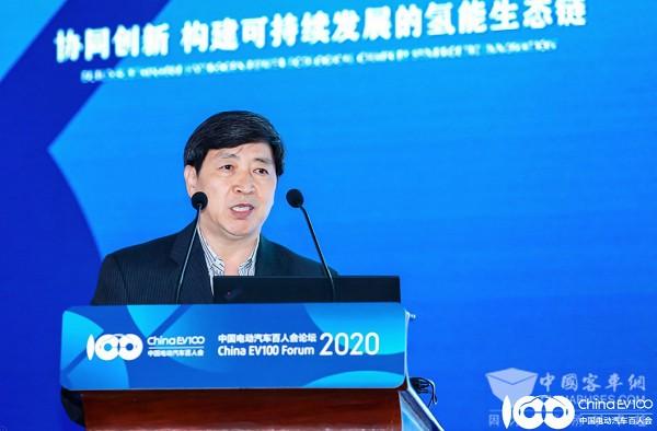 百人会论坛2020|王海江:实现我们国家燃料电池规模化生产所面临的的问题