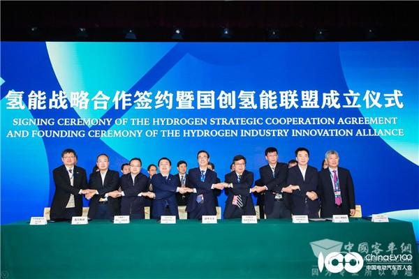 国创氢能创新产业联盟在京成立 助力氢能与燃料电池产业持续发展