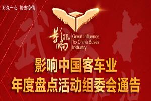 影响中国客车业年度盘点活动组委会通告