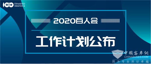 关注!中国电动汽车百人会公布2020年计划清单