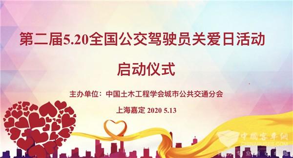 活动预告 第二届5.20全国公交驾驶员关爱日活动即将开始