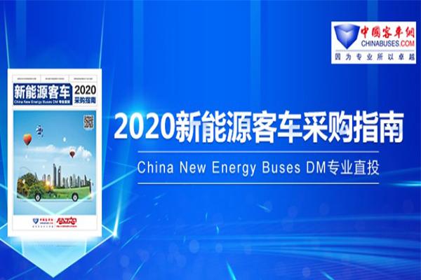 《2020新能源客车采购指南》入刊赠阅申请