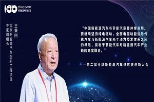 """王秉刚:对""""节能与新能源汽车供应链技术路线""""的10点认识"""