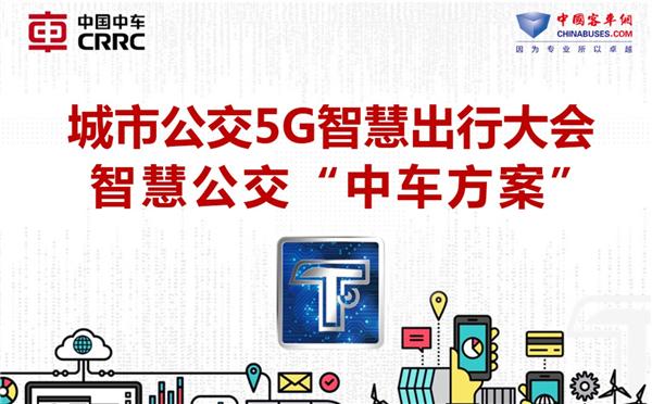 "5G出行大会 智慧公交""中车方案"""