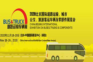 2020北京国际道路运输车辆展再延期至11月18日举办