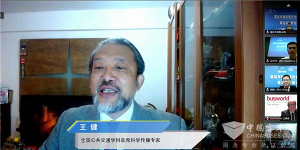 聚焦车辆与司乘安全 第二期中国巴士与客车技术国际网络论坛成功举办