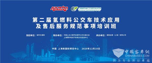 """""""第二届氢燃料公交车技术应用及售后服务规范事项培训班""""在沪开讲"""