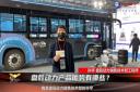 影响中国客车业|盘毂动力技术驱动公交客车产业新升级