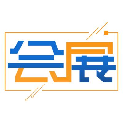 交通先行 承载未来 2021中国青岛国际道路运输装备科技博览会(RTET)