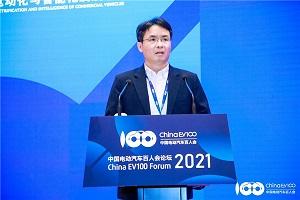 2021百人会云论坛|李斌:继续强化客车营运车辆智能化、电动化应用