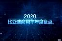 【比亚迪商用车2020年度盘点】回望前路不负初心 全新征程再谱华章