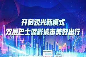 开启城市观光新模式 添彩美好出行—中国城市公交网双层巴士移动版专题