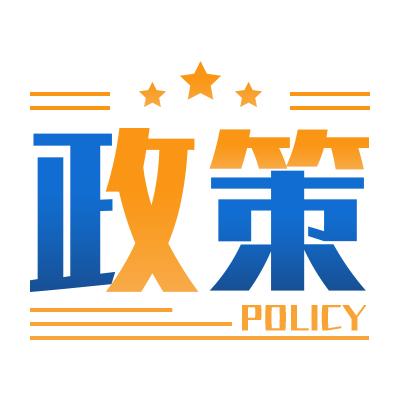 《城市公共交通条例》列入交通运输部2021年立法计划