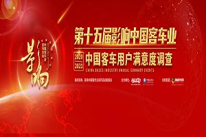 第15届中国城市公交网用户满意度调查评选结果揭晓