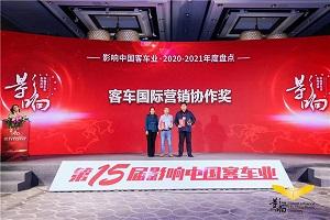 """东风康明斯ISL8.9荣获15届影响客车业""""国际营销协作奖"""""""