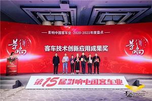第15届影响中国客车业 江苏盛龙引领客车塞拉门创新应用