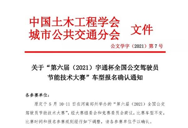 """""""第六届(2021)宇通杯全国公交驾驶员节能技术大赛""""车型报名确认通知"""