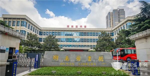 湖南图书馆、长沙档案馆等单位馆藏龙骧巴士企业文化建设成果
