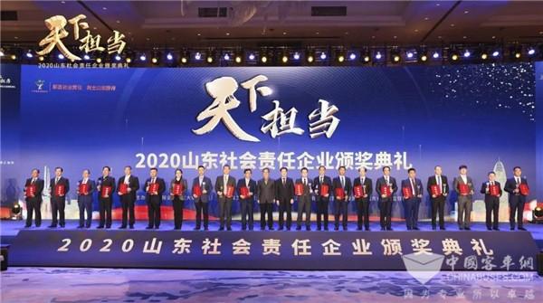 """山东责任 齐鲁担当! 潍柴动力荣膺""""2020山东社会责任企业""""称号"""