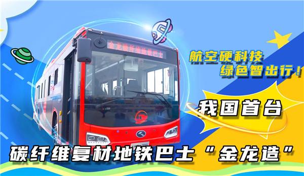 """航空硬科技 绿色智出行! 我国首台碳纤维复材地铁巴士""""金龙造"""""""