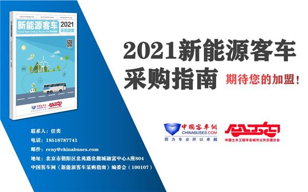 """百家公交客运单位采购""""参考书"""" 《2021新能源客车采购指南》征稿进行时"""